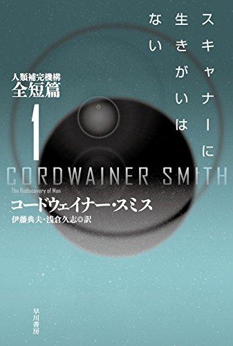 コードウェイナー・スミス『スキャナーに生きがいはない』(早川書房)