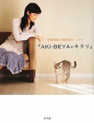 中田有紀の猫日記エッセイ『AKI-BEYAのキラリ』