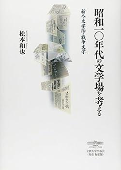 昭和一〇年代の文学場を考える―新人・太宰治・戦争文学