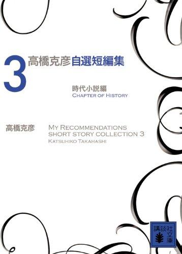 高橋克彦自選短編集 3 時代小説編