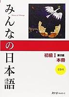 Minna no Nihongo Shokyû 1 Honsatsu (1CD audio)