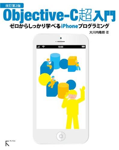 Objective-C超入門— ゼロからしっかり学べるiPhoneプログラミング 改訂第2版