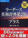 リーダーズ英和辞典第2版+プラス V2 アカデミック