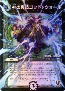 デュエルマスターズ カード 神の裏技ゴッド・ウォール (モードチェンジ) / デッド&ビート(DMR10) / エピソード3