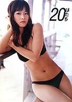 亀井絵里写真集『20(はたち)』(DVD付)