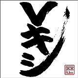 Vキシ(CD+DVD)