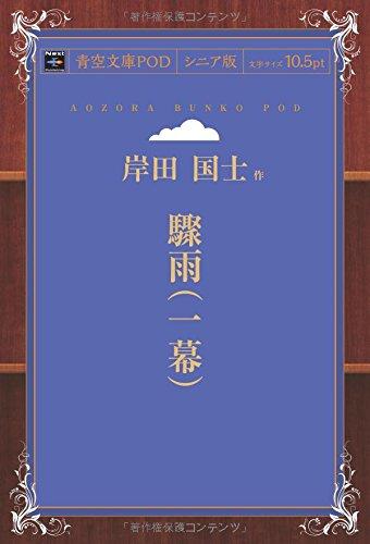 驟雨(一幕) (青空文庫POD(シニア版))