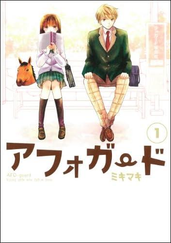 アフォガード (1) (ガンガンコミックスONLINE)