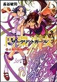 円環少女 (4) よるべなき鉄槌 (スニーカー文庫)