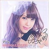 Pile 【サイン入りCD】 キミがくれたKISEKI 初回限定盤