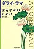 世界平和のために (ハルキ文庫 ラ 1-1)