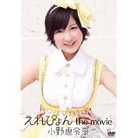 えれぴょん the movie (通常盤) [DVD]