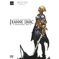 JEANNE D'ARC オフィシャルコンプリートガイド (ファミ通の攻略本)