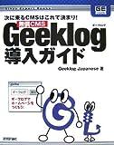 無償CMS Geeklog導入ガイド (Gihyo Expert Books)