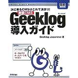 ����CMS Geeklog����K�C�h (Gihyo Expert Books)Geeklog Japanese�ɂ��