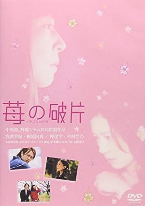 苺の破片 イチゴノカケラ [DVD]