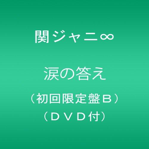 関ジャニ∞ ロイヤルミルクストーリー