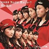 わがまま 気のまま 愛のジョーク/愛の軍団(初回盤B DVD付)