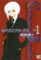 カテゴリ:フリークス 1 (バーズコミックス)