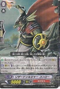 【シングルカード】EB09/016 リザードソルジャー コンロー R (ヴァンガード VG-EB09 創世の竜神)