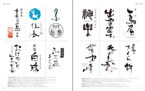ニホンゴ ロゴ―ひらがな、カタカナ、漢字による様々な業種のロゴ