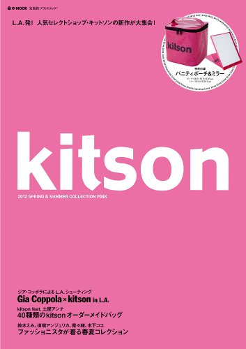 kitson 2012 SPRING & SUMMER COLLECTION PINK (e-MOOK 宝島社ブランドムック)