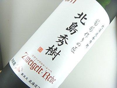 北海道ワイン おたる 葡萄作りの匠 北島秀樹 ツヴァイゲルトレーベ 720ml 日本のワイン