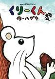 くりーくん(1) (アフタヌーンKC)