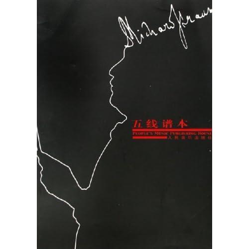 佛系少女竹笛乐曲谱子-施特劳斯 外国音乐大师系列