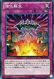 遊戯王カード 強化蘇生/ゴールドシリーズ2014(GS06)/遊戯王ゼアル