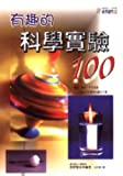Interesting scientific experiment 100 (Paperback) (Traditional Chinese Edition)