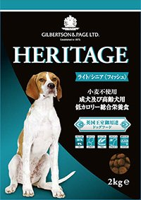 Heritage(ヘリテージ)英国王室御用達 プレミアムドッグフード ライト/シニア(フィッシュ) 15kg(BP)