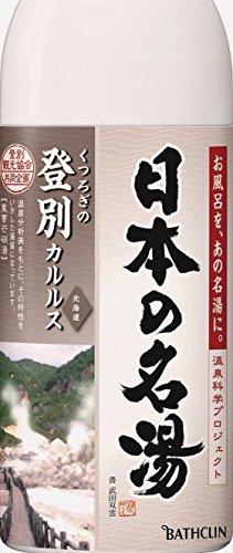 日本の名湯 登別カルルス 450g にごりタイプ 入浴剤 (医薬部外品)