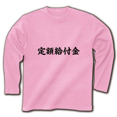 アピールシリーズ 定額給付金 長袖Tシャツ(ライトピンク) M