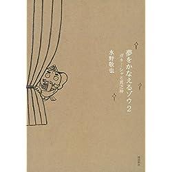 夢をかなえるゾウ2 ガネーシャと貧乏神 [Kindle版]