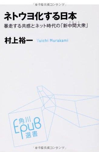 ネトウヨ化する日本 (角川EPUB選書)