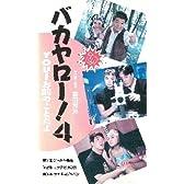 バカヤロー!4(YOU!お前のことだよ) [VHS]