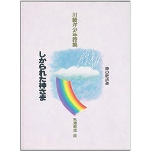 Amazon.co.jp: しかられた神さま―川崎洋少年詩集 (詩 ...