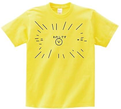 わたしです 半袖Tシャツ イエローM