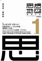 思想地図β vol.1