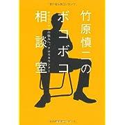 竹原慎二のボコボコ相談室 (ShoーPro books)