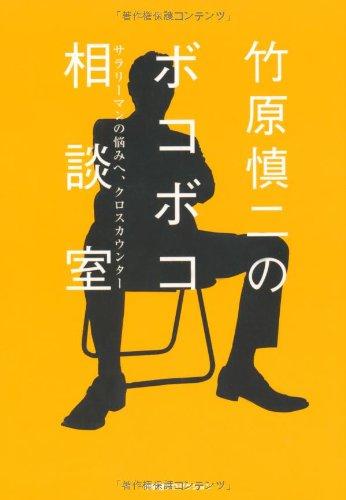 �ݸ�����Υܥ��ܥ����̼� (Sho��Pro books)