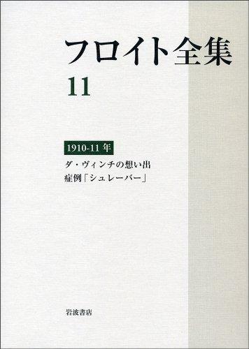 フロイト全集〈11〉1910‐11年―ダ・ヴィンチの想い出 症例「シュレーバー」