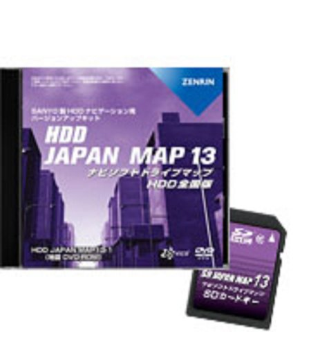 ゼンリン[ZENRIN]JAPAN MAP 13シリーズHDD JAPAN MAP 13 全国版(SD付) 000715N