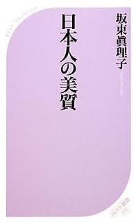 日本人の美質 (ベスト新書)