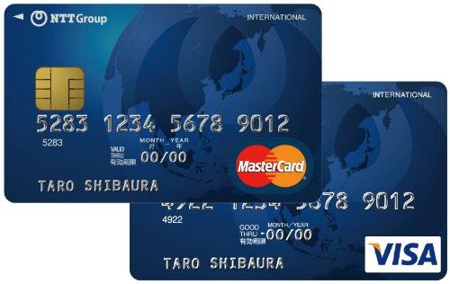 NTTグループカード(レギュラー)