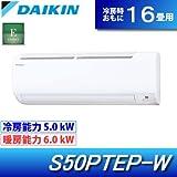 ダイキン 16畳用 5.0kW 200V エアコン Eシリーズ S50PTEP-W-SET ホワイト F50PTEP-W+R50PEP