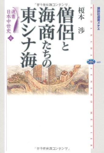 選書日本中世史 4 僧侶と海商たちの東シナ海