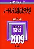 ノートルダム清心女子大学 [2009年版 大学入試シリーズ]