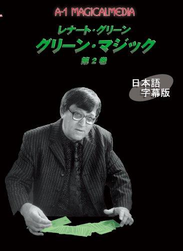 グリーン・マジック 第2巻 日本語字幕版 [DVD]